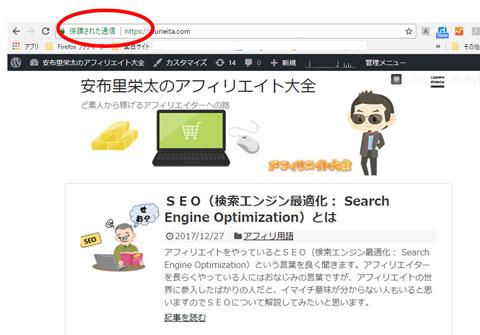 常時SSL(https)化されたサイトのURL表示