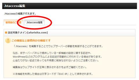Xサーバーの.htaccess編集画面