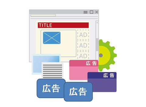 ブログに出る広告