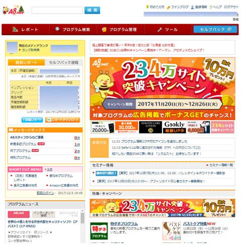 A8.netの管理画面
