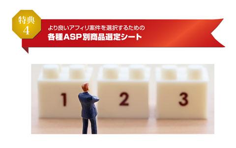 NEOノンバトルアフィリエイト特典4:各種ASP別商品選定シート