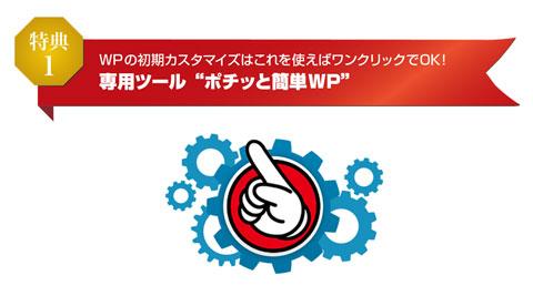 NEOノンバトルアフィリエイト特典1専用ツール「ポチッと簡単WP」