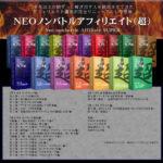 NEOノンバトルアフィリエイト(改)初心者用サイトアフィリ教材