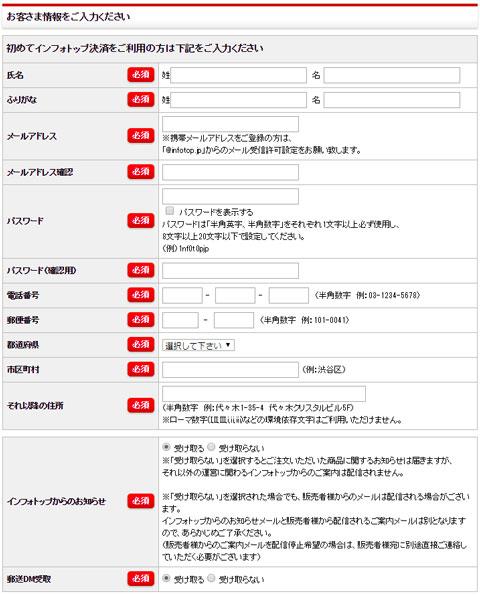 インフォトップの登録画面