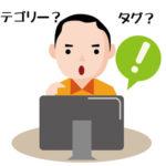 ブログで使うカテゴリーとタグとは何、違いを解説