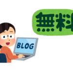 アフィリエイターが無料ブログを使う場合のメリットデメリット