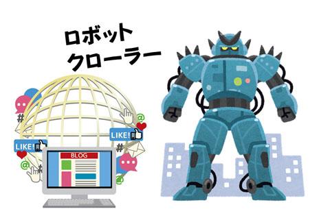 検索エンジンのロボット、クローラー