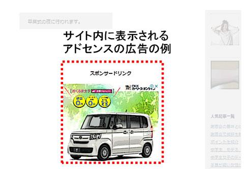 アドセンス広告の例