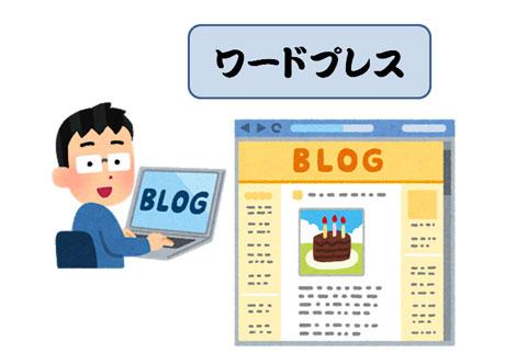 ワードプレスでブログを作っている人
