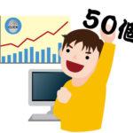 Amazonアソシエイツに登録できるサイト数が10個から50個に増加