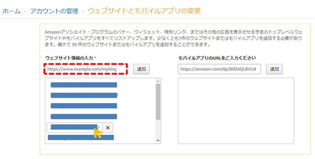 Amazonアソシエイトの管理画面でサイトの追加削除の方法